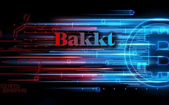 牛市的引路者?深度剖析Bakkt的市场影响力到底几何