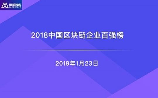 链塔智库联合赛迪区块链发布中国区块链百强榜