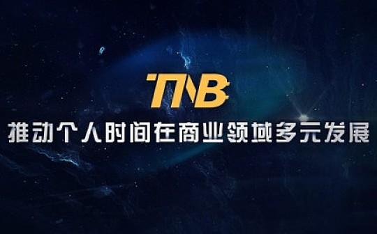 TNB:以区块链推动个人时间在商业领域的多元发展