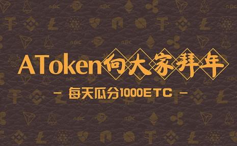 拜年发红包—AToken与ETC携三重好礼向全体币圈用户拜早年