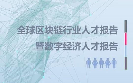 火币研究院|全球区块链行业人才报告暨数字经济人才报告