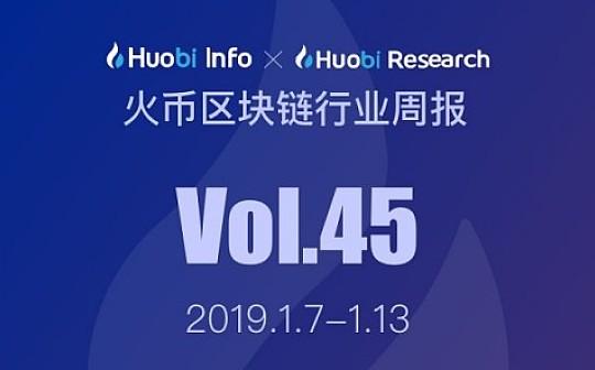 火币区块链行业周报(第四十五期)2019.1.07-2019.1.13
