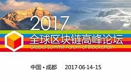 第一届全球区块链技术高峰论坛将在成都盛大举行