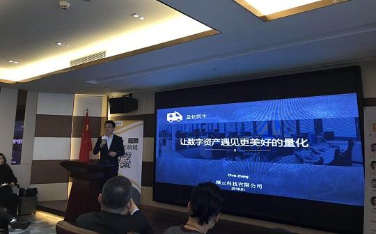 臻云科技联合创始人张弘:让数字资产遇见更美好的量化