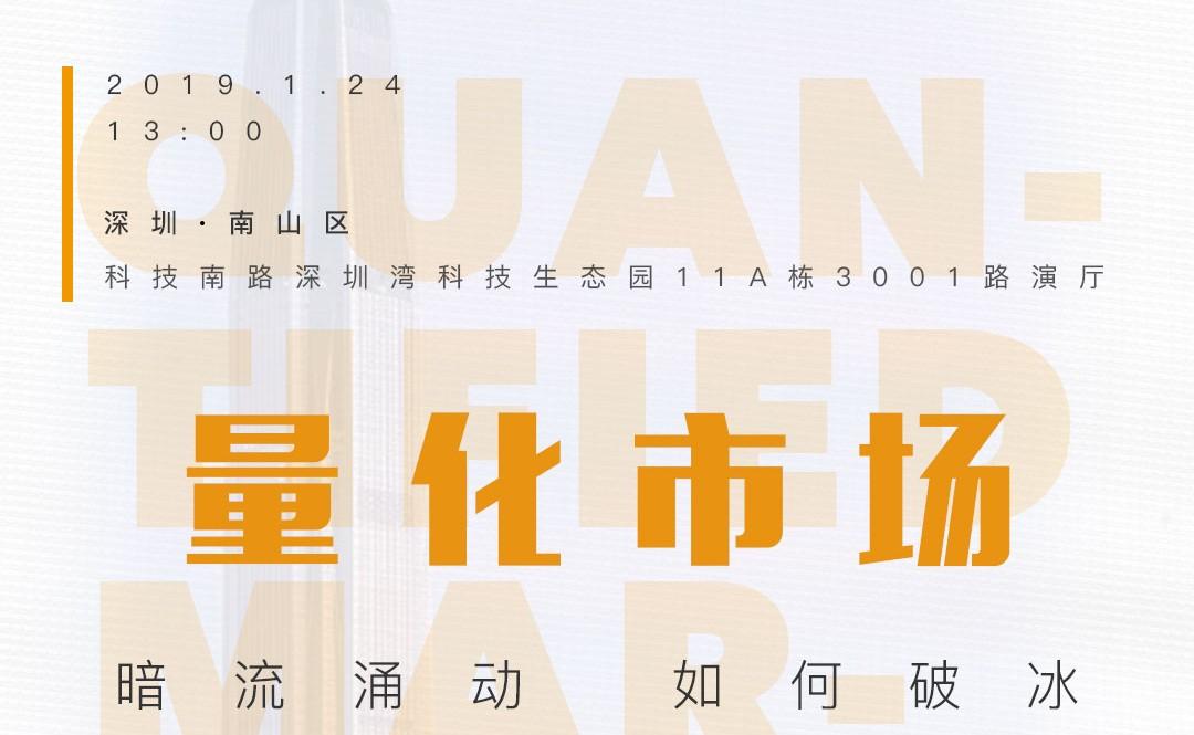 金色沙龙深圳站第一期成功举办 大咖热情不减共话量化破冰