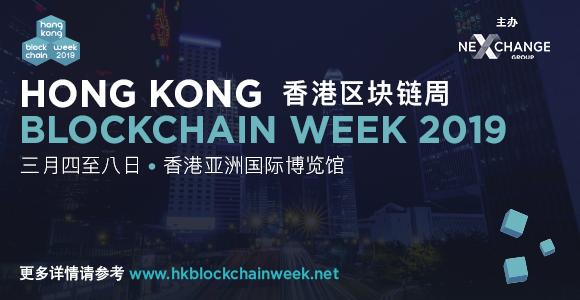 香港区块链周