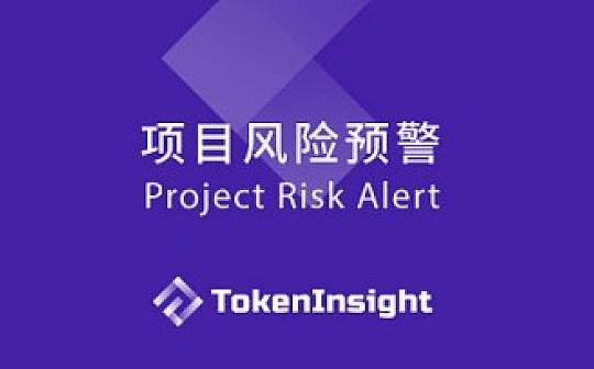 极危项目风险预警 | TokenInsight