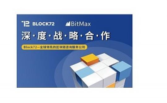 BitMax.io(BTMX.com)宣布与Block72 达成战略合作