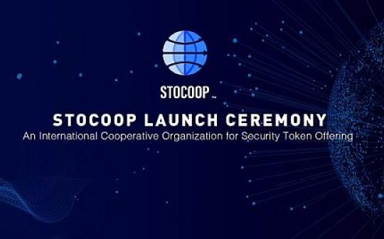 首尔峰会:国际数字证券发行合作组织 STOCOOP 成立工作宣告启动