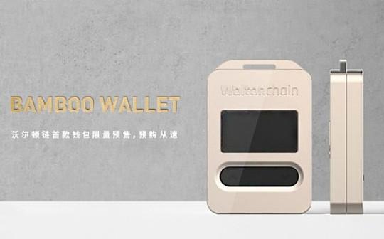 沃尔顿链首款钱包Bamboo Wallet限量预售正式开启