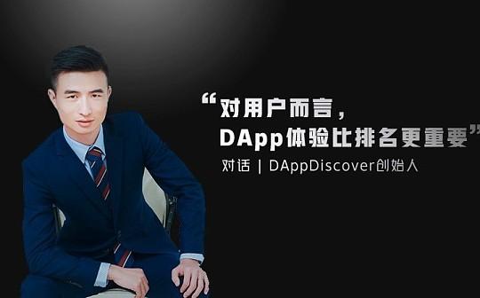对话 | DAppDiscover创始人:对用户而言 DAPP体验比排名更重要