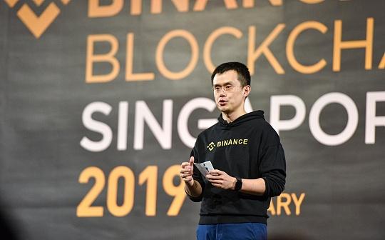币安区块链周:集结全球力量 共建区块链生态
