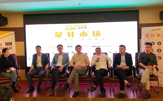 金色沙龙深圳站第一期圆桌论坛:量化市场-暗流涌动 如何破冰