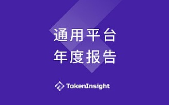 2018 通用平台年度报告 | TokenInsight