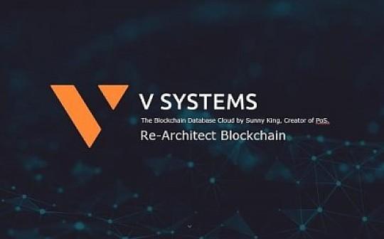 VSYS公链CEO:区块链可让房贷审核周期从20天降为1秒