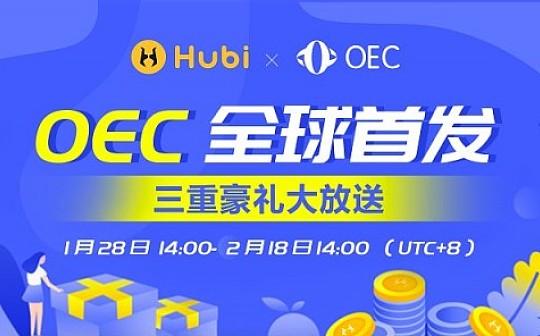 """OEC在Hubi全球首发上线 """"树中黄金""""海南黄花梨大放送"""