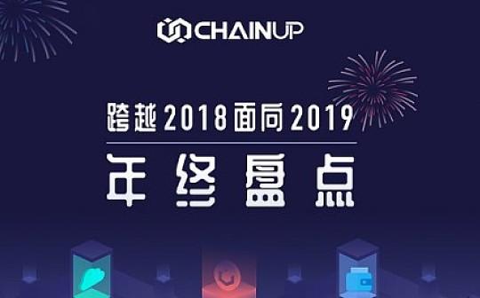 ChainUP年终盘点丨 跨越2018面向2019