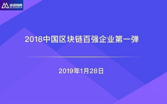 2018中国区块链百强企业第一弹   链塔智库