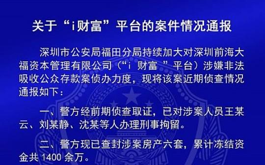 警方通报极路由王楚云等被刑拘,查封6套涉案房产