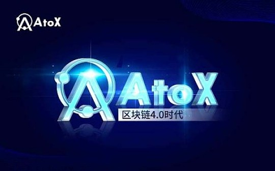 2019:最火区块链  最火AtoX