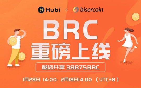 BRC在Hubi全球重磅上线 邀您一起共享38875个BRC