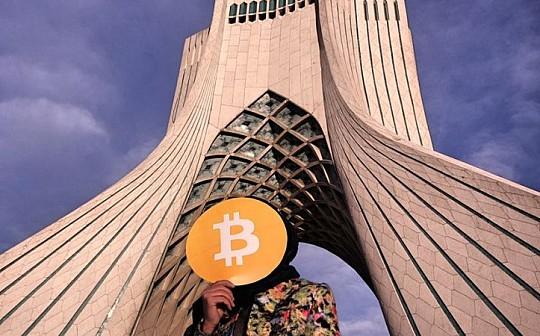 伊朗央行报告:伊朗可能禁止比特币支付