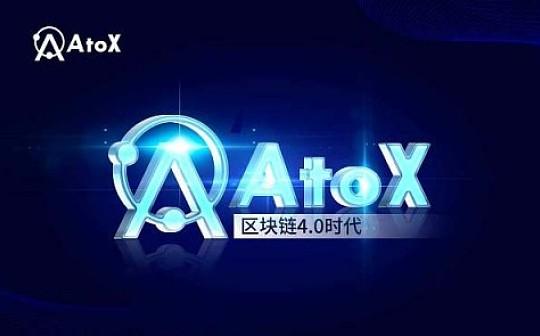 """跨链""""如何引领区块链的下一个发展~ATOX"""
