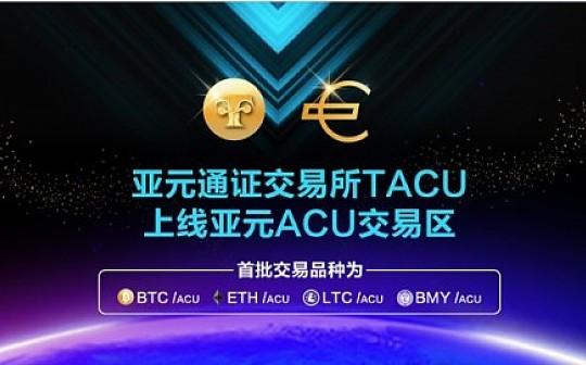 亚元通证交易所TACU(泰国)启动创世挖矿,重塑交易所生态格局