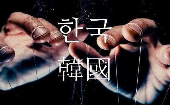 Crypto 思密达 一文读透韩国区块链现状