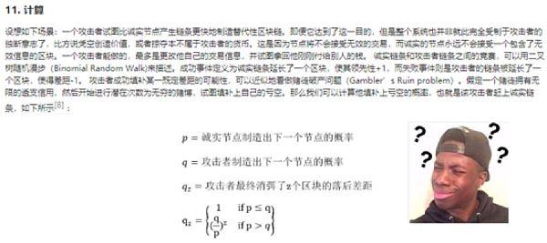 双花攻击问题解析_手撕比特币白皮书第11章