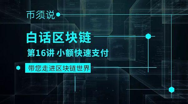 白话区块链技术 第16讲|小额快速支付