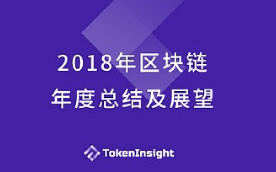 2018年区块链年度总结及展望 | 金色财经联合发布