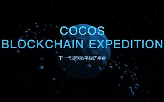 COCOS的区块链游戏世界 即将震撼来袭