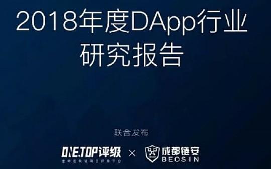 2018年度DApp行业研究报告