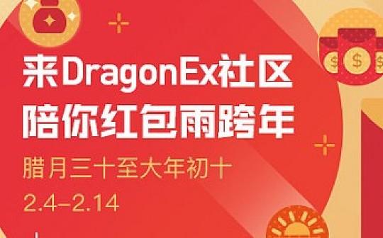 DragonEx龙网社群惊喜不断 , 春节连续十一天超级红包雨来袭 !