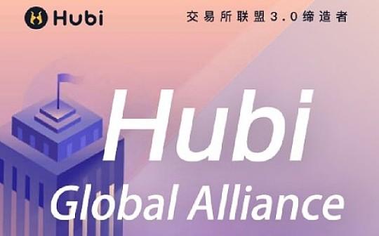 Hubi缔造全球化数字资产交易所联盟 当下正是投资数字货币市场的绝佳时机?