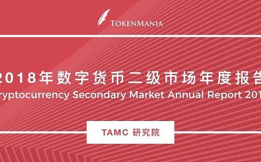 2018年数字货币二级市场年度总结报告