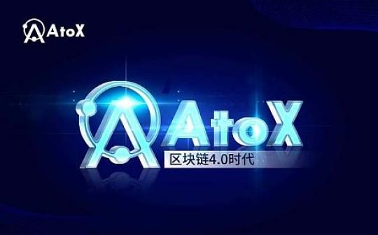 AtoX:技术让我拥有话语权
