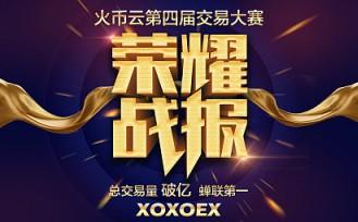 XOXOEX交易平台交易量破亿 蝉联火币云交易大赛第一名