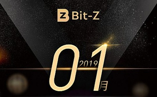 Bit-Z发布2019年1月运营月报