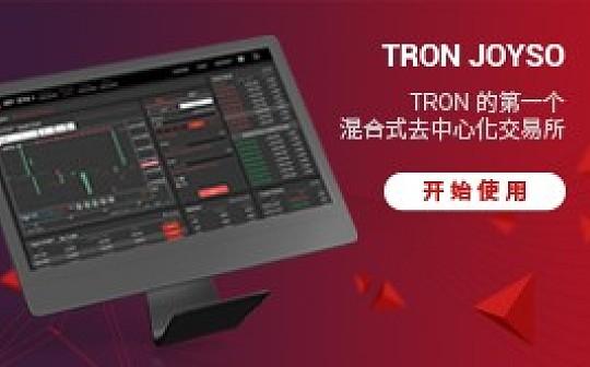 去中心化交易所TRON JOYSO将正式上线波场