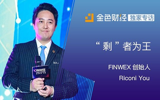 "FINWEX创始人Riconi You:""剩""者为王"