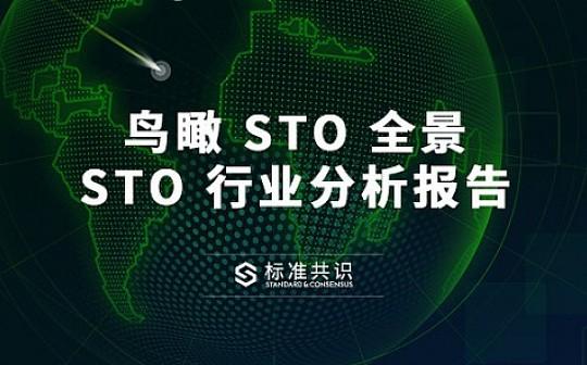 鸟瞰 STO 全景 - STO 行业分析报告|标准共识