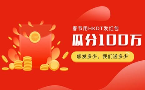 HKDT公布1月30日中奖名单