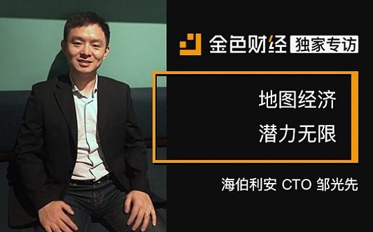 海伯利安CTO邹光先:地图经济潜力无限 | 金色财经独家专访