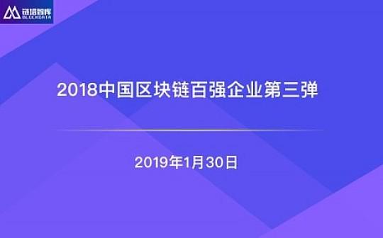 2018中国区块链百强企业第三弹   链塔智库