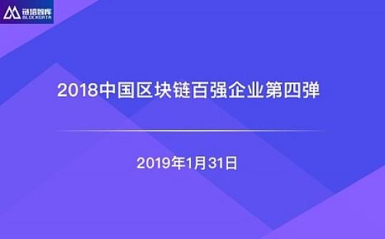2018中国区块链百强企业第四弹   链塔智库