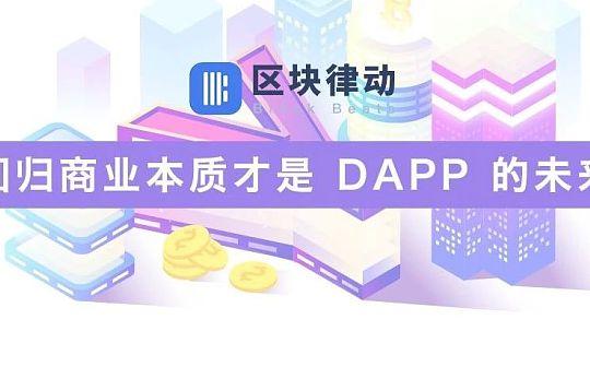 一定要Decentralization?DAPP真正的竞争对手是 APP