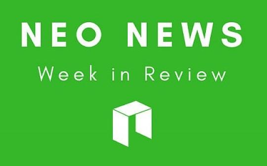 NEO新闻一周回顾:1月21日- 1月27日