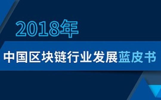 挖链网 | 2018年中国区块链行业发展蓝皮书